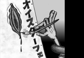 """""""オイスターパーペチュアル"""""""