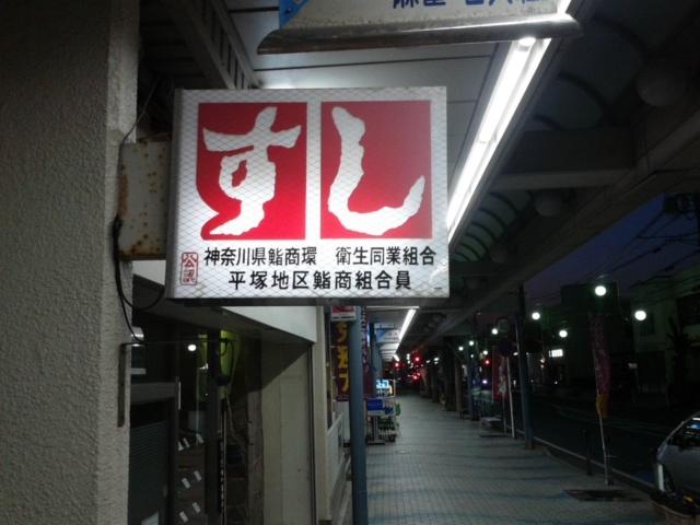 """""""行司軍配"""""""