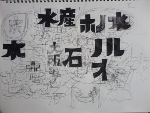 """""""風林火山"""""""