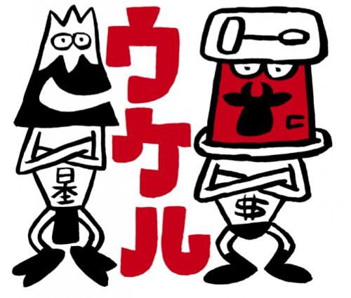 """""""割り箸"""""""